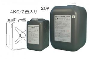 特殊洗剤 パシカMZ-443L